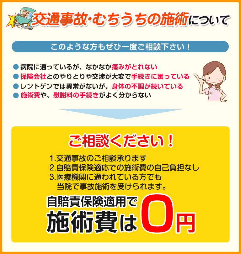 自賠責保険適用で施術費は0円